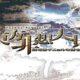 Touhou 12.3: Hisoutensoku PC Latest Version Game Free Download