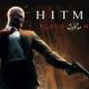 Hitman Blood Money Apk Full Mobile Version Free Download
