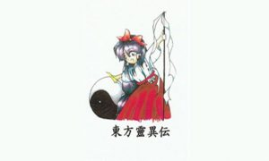 Touhou 1: Highly Responsive to Prayers Game Full Version PC Game Download