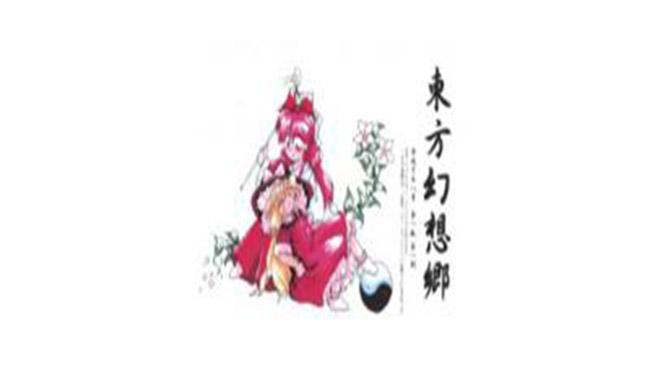 Touhou 4: Lotus Land Story iOS/APK Version Full Game Free Download