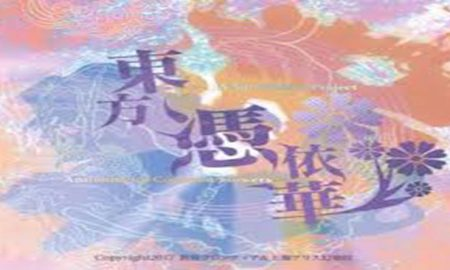 Touhou 15.5: Antinomy of Common Flowers Apk Full Mobile Version Free Download