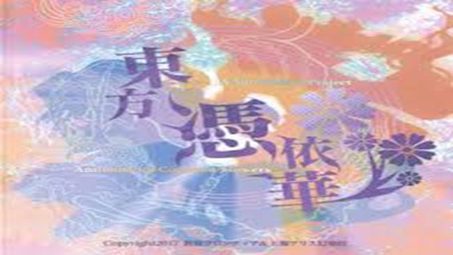 Touhou 15.5: Antinomy of Common Flowers PC Version Game Free Download