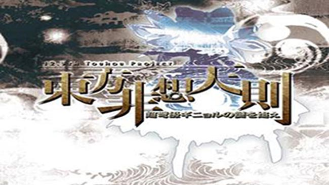 Touhou 12.3: Hisoutensoku iOS/APK Version Full Game Free Download